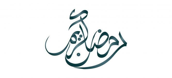 تطبيقات دينية و رمضانية